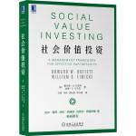 社会价值投资