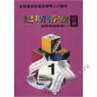 【二手旧书8成新】巴斯蒂安钢琴基础教程 一(五) 简.S.巴斯蒂安(美) 上海远东出版社 0