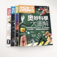 包邮台版 howitworks 知识大图解中文版 奥妙 奇妙 太空奥秘 当代科技 4本套装 希伯��出版