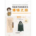 写给孩子的传统文化――博悟之旅・责任(上)