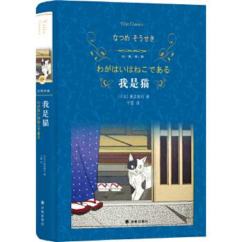 经典译林:我是猫(新版)