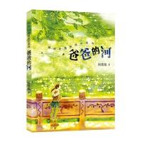 杨筱艳勇敢成长系列 爸爸的河