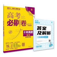 高考必刷卷十年真题数学(新高考版)2012-2021高考真题卷汇编 理想树2022版