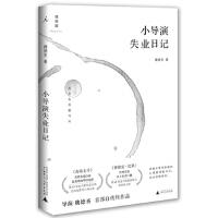 小导演的失业日记(货号:ZT) 魏德圣 9787563382859 广西师范大学出版社