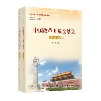 《中国改革开放全景录》 ( 中央卷)(上、下)(2018年主题出版重点出版物)
