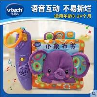 VTech伟易达小象布书婴儿早教布书早教撕不烂宝宝0-1岁早教益智