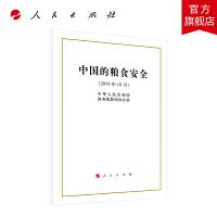 中国的粮食安全(16开)人民出版社