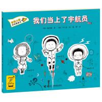 香蕉火箭科学图画书 我们当上了宇航员