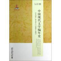 中国现代文学编年史(以文学广告为中心1915-1927)