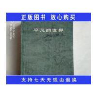 【二手旧书9成新】平凡的世界/第二部 中国文联出版公司