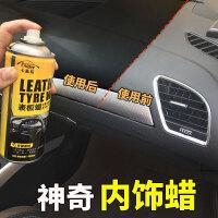 汽车表板蜡仪表盘蜡内饰塑料件翻新修复上光剂保养液体蜡