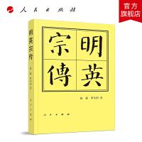 明英宗传(精)―历代帝王传记 人民出版社