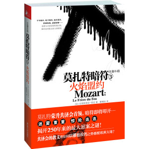 莫扎特暗符3:火焰盟约