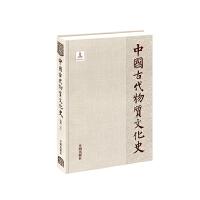 中国古代物质文化史―纺织(下)