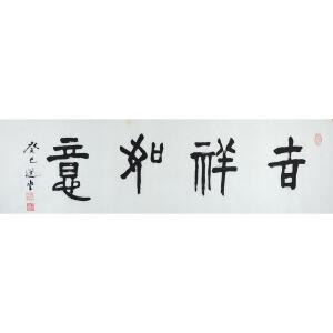 饶宗颐当代国学大师、教育家和书画家 书法 吉祥如意