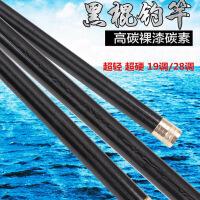 鱼竿黑棍钓鱼竿28调台钓竿5.4米碳素超轻超硬19调手竿竞技竿