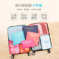 旅行收纳袋行李箱衣物衣服旅游鞋子内衣收纳包整理袋6件套装