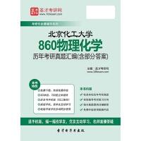 北京化工大学860物理化学历年考研真题汇编(含部分答案)【手机APP版-赠送网页版】