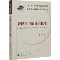 智能自寻的导引技术 国防工业出版社