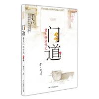 门道・曹文轩讲作文・六年级
