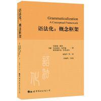 语法化:概念框架