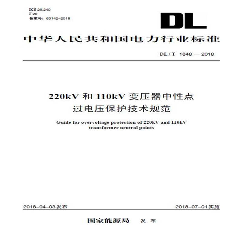 DL/T 1848—2018220kV和110kV变压器中性点过电压保护技术规范