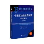 区块链应用蓝皮书:中国区块链应用发展研究报告(2020)