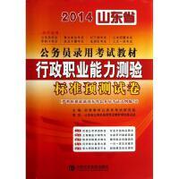 行政职业能力测验标准预测试卷(2014山东省公务员录用考试教