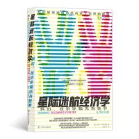 """后浪出版 星际迷航经济学 中国科幻""""四大 """"之一韩松倾情推荐 未来世界人工智能科幻作品经济学经济理论书籍"""