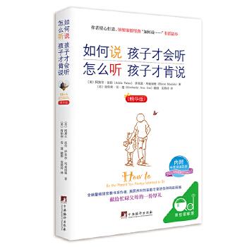 (精华版)如何说孩子才会听(pdf+txt+epub+azw3+mobi电子书在线阅读下载)