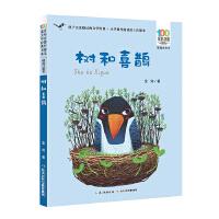 百年百部中国儿童文学经典书系(精选注音书) 树和喜鹊
