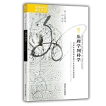 海外中国研究・从理学到朴学:中华帝国晚期思想与社会变化面面观