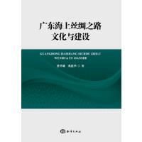 广东海上丝绸之路文化与建设