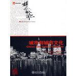 城市与城市文化(英文影印版)