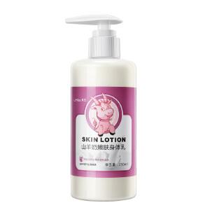 lamilee/莱玫 山羊奶嫩肤身体乳250ml 保湿滋润紧致补水身体乳丝滑润肤乳