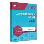 考试达人:2019口腔执业助理医师资格考试 试题金典