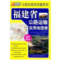 福建省公路运输实用地图册(2017版)(升级版)