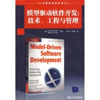 【二手正版9成新】模型驱动软件开发:技术、工程与管理(国外计算机科学经典教材),(美)斯多(Stahl,T.),(美)