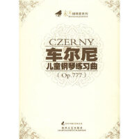 【二手旧书9成新】车尔尼儿童钢琴练习曲(OP 777)(附CD-ROM光盘一张)――未来钢琴家系列车尔尼9787531