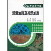 润滑油脂及其添加剂杨俊杰 著石油工业出版社