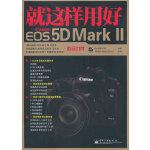 就这样用好Canon EOS 5D Mark Ⅱ(全彩)