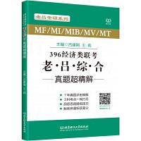老吕专硕系列 MF/MI/MIB/MV/MT 396经济类联考 老吕综合真题超精解 吕建刚