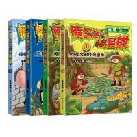 愤怒的小鸟星球系列《勇闯魔鬼训练营》等4册 奇梦兜兜著愤怒的小鸟迷藏书1/愤怒的小鸟快乐益智