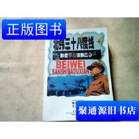 【旧书9成新】【正版现货】北纬三十八度线:彭德怀与朝鲜战争 /杨凤安,王天成著 解放军出版