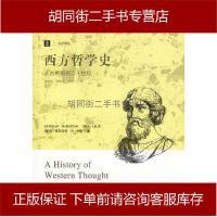 【二手旧书8成新】西方哲学史 G 希尔贝克 /N 伊耶 上海译文出版社 9787532756773