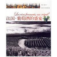 【二手旧书9成新】【正版现货】法国 葡萄酒的盛宴 刘沙,唐勇 上海文化出版社