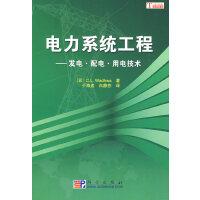 电力系统工程――发电、配电及用电技术