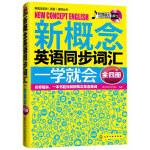 新概念英语(新版)辅导丛书--新概念英语同步词汇一学就会(全四册)