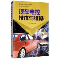 汽车电控技术与维修