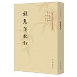 录鬼簿校订(中国文学研究典籍丛刊・平装繁体竖排)